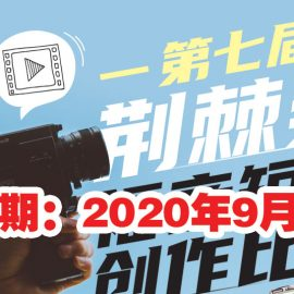 第七届《荆棘奖》福音短片创作比赛